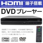 HDMI端子搭載 DVDプレーヤー 高画質 CPRM 地上/BS/110度CSデジタル放送を録画したDVD再生可能 SD/USBデータ再生 コンパクト 本体 新品 ◇ DVDプレーヤー ADV05