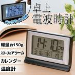 時刻合わせ不要&多機能搭載の小型デジタル時計!