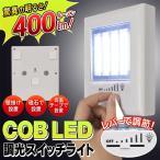 【驚異の明るさ400ルーメン】スライドレバーで調光可能!!COB型LEDワンタッチライト どこでも簡単設置3WAY スイッチ一体型照明 マグネット付 ◇ 照度調整ライト