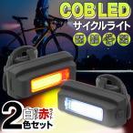 自転車の前照灯として白色ライトを、尾灯として赤色ライトを! 届いてすぐに取り付けできるお得なサイクル...