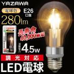 ◆従来の電球と置き換えるだけ◆ お好みの明るさに調整!調光器対応 一般電球型 LED電球 E26口金 約40,000時間の長寿命 4.5W 電球色 節電 ◇ 280LM-GD 調光対応