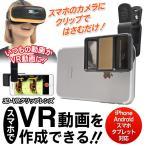 ◆いつもの動画がVR動画に!◆ スマホに挟むだけ!レンズ装着式 3D-VRクリップレンズ iPhone Android タブレットPC 手軽に3D立体動画を撮影・作成 ◇ レンズ318