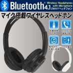 【Bluetooth4.1】ハンズフリー通話マイク付!2WAYワイヤレスヘッドホン 本体 バッテリー内蔵 ブルートゥース 充電式ヘッドフォン 高音質 スマホ ◇ Headphones H
