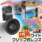◆広い画角で撮影できる◆ 高画質でキレイな写り!挟むだけクリップ式 スマホ カメラ レンズ 0.4倍率 ワイドカメラ iPhone7 ポーチ付 ◇ 広角レンズ SUPER WIDE