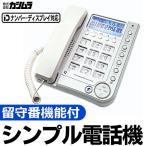 ◆電話番号が見やすい大画面液晶!◆ カシムラ 留守番機能付 シンプルフォン 暗い場所で操作しやすい光るダイヤルライト ハンズフリー機能 最安 ◇ 電話機 SS-05