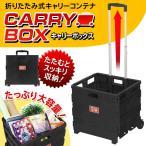 ◆たっぷり大容量◆ 重たい荷物もラクラク移動!折りたたみ式コンテナボックス 25L 耐荷重20kg キャスター付 たたむとスッキリ収納 頑丈 ◇ 容量25L折りボックス