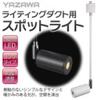 Yahoo! Yahoo!ショッピング(ヤフー ショッピング)【激安セール】YAZAWA ライティングレール用 LED一体型スポットライト ロングタイプ 3W電球色 角度調節/高いインテリア性 配線ダクトレール用 照明 ◇ SPLE03L03