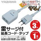 【ゾロ目祭!激安111円セール】家電やパソコンを守る!YAZAWA ...--111