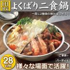 IH対応 楽しく美味しい よくばり二食鍋 28cm