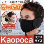 ◆TV放送で話題◆ マスクとイヤーマフが一体化!何度も洗えるエコマスク Kaopoca フェイスウォーマー フリース素材 防寒対策 2017新作 ◇ NEWカオポカ 男性用