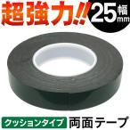 ◆超強力◆ クッション性のあるスポンジタイプ!強力 両面テープ 長さ10m×厚み1.0mm 粘着力抜群 1巻 粘着テープ 補強/修理/梱包/DIY ◇ 両面テープ 幅25mm 緑
