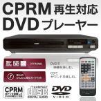 DVDプレーヤー 本体 CPRM 地上/BS/110度CSデジタル放送を録画したDVD再生可能 コンパクト リピート機能 リモコン付 簡単接続 CD音楽再生 ◇ DVD-D320