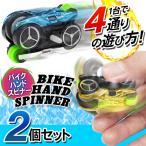 ◆2台セット◆ 4モードが楽しめる!バイク型 ハンドスピナー 4WAY Hand Spinner 直立/走る/ハイスピード/回転 指スピナー 手遊び玩具 ◇ バイクスピナー LBR-HSB