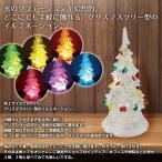 ◆美しく7色に輝く◆ 光のグラデーションが幻想的!クリスマスツリー LEDイルミネーションライト 夜を彩る カラフルに色が変化◎ X'masセール ◇ カラフルツリー