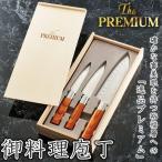 ◆いい道具から生まれる豊かな食ライフ◆ 焼印を施した高級木箱入!ステンレス庖丁 3本セット 三...