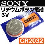 б┌╖у░┬е╗б╝еыб█SONY└╜ е╜е╦б╝ еъе┴ежере│едеє┼┼├╙ 3V е▄е┐еє┼┼├╙ ┼┼╗╥╡б┤я/е▓б╝ер/╝╓д╬енб╝еье╣/╧╙╗■╖╫д╬┼┼├╙╕Є┤╣д╦ ┐═╡дNO.1 д▐д╚дс╟уддOK ╚ў├▀ б■ SONY CR2032