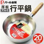 様々な調理に使える!パール金属 厚板アルミ製 雪平鍋