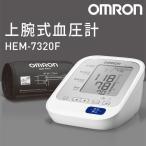 【最安セール】オムロン OMRON 上腕式 デジタル自動血圧計 フィットカフタイプ 測定データをスマホ簡単管理 90回分メモリ 早朝高血圧確認機能 ◇ HEM-7320F