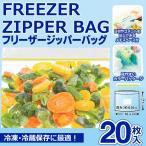 Yahoo!i-shop7フリーザー 冷凍保存パック 20枚入 ジッパー付 ビニール食品袋 20枚セット 電子レンジ解凍まで対応 耐冷熱温度 −20〜70℃ お得パック ◇ FREEZERジッパーバッグ