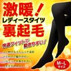 ◆快適フィットで動きやすい◆ よく伸びるストレッチ素材!激暖 裏起毛レディースタイツ 150〜165cm 履き心地◎ 快適な温かさをキープ 限定品 ◇ 婦人用タイツ