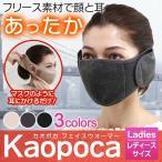 ◆TV放送で話題◆ マスクとイヤーマフが一体化!何度も洗えるエコマスク Kaopoca 男女兼用フェイスウォーマー 防寒対策 フリース素材 新作 ◇ NEWカオポカ 女性