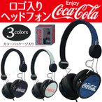 ◆入手困難!限定品!◆ コカ・コーラ Coca-Cola ヘッドホン 本体 レトロデザイン 耳当たりのよいイヤーパッド 長さ調整 ヘッドフォン 人気 ◇ コーラ/デニムHDF