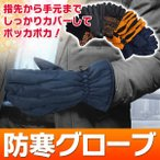 冷える指先から手元までしっかりカバー!防寒グローブ あったか手袋 1双 ウィンタースポーツ/通勤用に 寒さ対策 訳あり 新品 暖房 半額以下セール ◇ 手袋GD