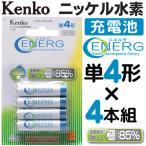 ◆くり返し約1000回使える◆ お得な4本セット!Kenko ケンコー 単4形 ニッケル水素充電池 4PCS エネルグ 長期保存に強い 乾電池 バッテリー ◇ ENERG-4P 充電池