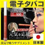 ◆元気を応援◆ しっかり煙を再現!クリーン電子タバコ 500回分 エネルギー 日本製 サプリメント 蒸気式たばこ 経済的 禁煙 ◇ NEWシガレット:ENERGY/オレンジ