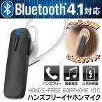【Bluetooth4.1対応】ハンズフリー通話!マイク内蔵 ワイヤレスイヤフォン 本体 USB充電式イヤホンマイク 2.4GHz イヤーフック付 スマホ/iPhone 音楽 ◇ MIC336