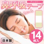 ◆気になるイビキの音に!◆ 寝る前に口元に貼るだけ!鼻呼吸テープ 14枚入セット 安心の日本製 口呼吸予防に 安眠/健康グッズ 貼り心地が良い ◇ グッスリー