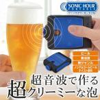 ◆超音波でつくる極上のクリーミー泡◆ グラスに当てるだけ!ぐんぐん泡が立ち上がる 超音波振動 ビール電動泡立て器 発泡酒もOK ◇ ソニックアワーポータブル