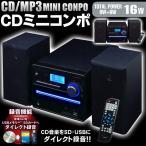 【激安セール】CD音楽をSD・USBにダイレクト録音!多機能マルチミニコンポ DSCD-M8 本体 16W 低音/高音調整 FMラジオ 20曲プログラム リモコン付 ◇ コンポ M8