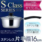 ◆錆びにくいステンレス製◆ 調理具合が見えるガラス蓋付!IH対応 ステンレス片手鍋 16cm ...