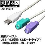 PS/2接続キーボード・マウスがUSB接続に変換!2ポート USB-PS2変換ケーブル 日本語タイプ 2分岐 変換名人 Windows各種 PC周辺機器 4571284889163 ◇ USB-PS2/J
