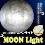 不思議な癒しの月の光!リモコン付 センサーライト MOON LIGHT 優しく光る 12段階ループ点灯 インテリア照明 壁掛け可  限定セール ◇ 間接照明ムーンライト