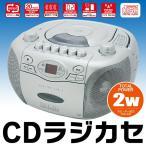 Yahoo!i-shop7AC/DCの2電源対応!CDラジオカセットレコーダー 2W 本体 CD・カセットテープ・FM/AMラジオ 重低音 録音マイク付/音楽再生 最安セール ◇ CDラジカセ DSCD-390