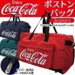 【限定セール】Coca-Colaロゴが存在感抜群!コカ・コーラ 2WAY 大容量 ボストンバッグ 肩掛けショルダー紐付 スポーツバッグ ボトル型ジッパー ◇ Cola ボストン