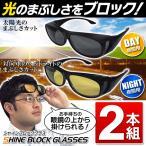 昼夜兼用 サングラス 2本セット 視界良好 メガネの上から掛けれる オーバーグラス 日差し/対向車ライトの眩しさブロック 車 ドライブ用 眼鏡 ◇ カラーグラスT