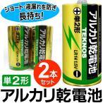 1本→激安20円以下!アルカリ乾電池 単2形 2本セット ハイパワー長持ち 単二電池 4本入パック 液漏れ防止 まとめ買いで送料無料 数量限定 ◇ 単2形電池 TLR14-2S
