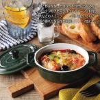 保冷&保温性に優れた陶器製 食卓を華やかに!フタ付