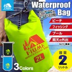 【激安セール】水の浸入と漏れを防ぐ!ウォータープルーフ 防水/ドラム型 メンズバッグ 容量2.0L カラビナフック付 耐久性◎ 釣り 雨天自転車 ◇ 2L proofバッグ