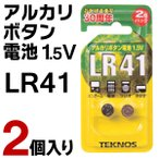 Yahoo!i-shop7アルカリ電池 1個→10円以下 ボタン電池 LR41-2P お得な2個セット パワー長持ち アルカリコイン電池 1.5V 電子機器/ラジオ/時計/電卓 ◇ ボタン電池 TLR41-2S