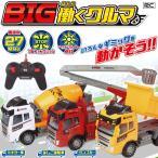 Yahoo!i-shop7おもちゃセール 憧れの大型車を動かそう!BIGサイズ 働くクルマ R/C ミキサー車・はしご消防車・ダンプカー 本格ラジコンカー プロポ送信機 ◇ はたらく車RC