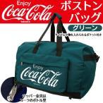 ◆日替わり特価◆ Coca-Colaのロゴが抜群!コカ・コーラ 2WAY 大容量 ボストンバッグ 肩掛けショルダー付 スポーツ/レジャー/旅行用 ◇ Cola ボストン:グリーン