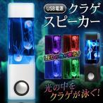 Yahoo!i-shop7幻想的で美しいスピーカー!音楽に合わせてクラゲが泳ぐ ライティングスピーカー 本体 LEDで空間を演出 スマホ USB接続  激安セール ◇ ターンKRGスピーカー