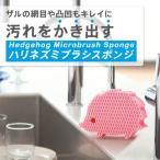 【激安セール】ザルの網目や凸凹もキレイに!マーナ 汚れをかき出す マイクロブラシ加工 洗える3層構造 キッチンスポンジ 日本製 ◇ ハリネズミブラシスポンジ