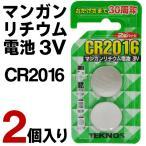 ボタン電池 2個入セット CR2016 2P リチウムバッテリー 3V コイン電池 2個入パック 電子機器 ラジオ 携帯ゲーム 電子辞書 リモコン等 ◇ ボタン電池 TCR2016-2S