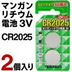 ボタン電池 2個セット CR2025 2P リチウムバッテリー 3V コイン電池 2個入パック 車用キーレスエントリー 腕時計 リモコン ラジオ等 ◇ ボタン電池 TCR2025-2S