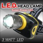 ズーム機能搭載 LED ヘッドライト 防水 スーパーパワー 強力3W ヘッドランプ 高性能 3モード点灯切替え 両手が使えて便利 整備 釣り ◇ ヘッド用3Wパワーライト